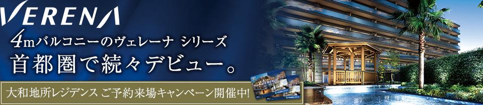 大和地所レジデンス ご予約来場キャンペーン開催中!